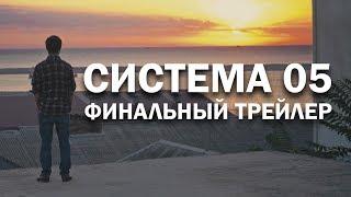 СИСТЕМА 05 - ФИНАЛЬНЫЙ ТРЕЙЛЕР (2017)