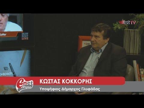 EnetTV: Συνέντευξη Κώστα Κόκκορη (22/5/2014)
