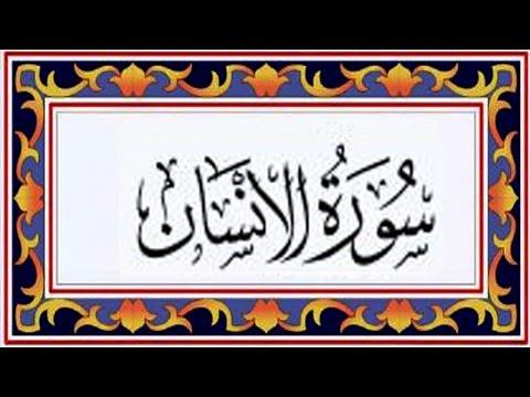 Surah AL INSAAN(the Human) سورة الانسان - Recitiation Of Holy Quran - 76 Surah Of Holy Quran