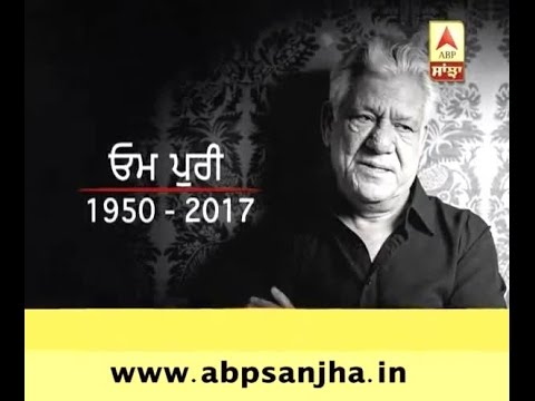 Om Puri's last interview to ABP Sanjha