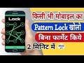 किसी भी मोबाइल का Pattern Lock खोलो बिना फॉरमेट (Format) किये! New Trick