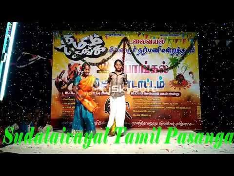 Tamil pasanga Un rettachata kooppituthu