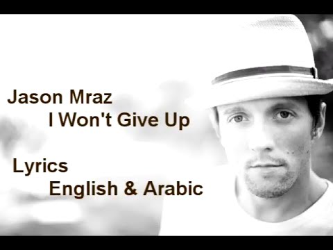 Jason Mraz  I won't give up lyrics ENG & AR | مترجمة
