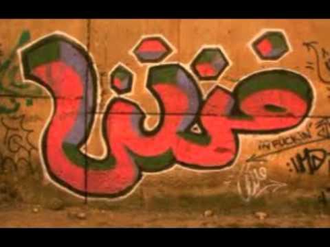 сообщают картинки имя диана граффити что