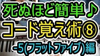◆死ぬほど簡単にコード覚える方法⑧-5(フラットファイブ)の弾き方◆ピアノ◆初心者◆伴奏◆レッスン◆