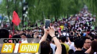 《第一时间》 20190505 1/2| CCTV财经