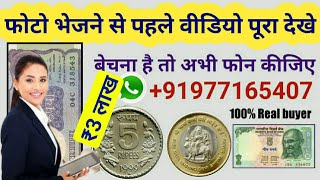 Old coin and note buyer in India contact number / Old coin and note buyer in Coin Exhibition 202√