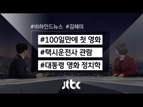 [비하인드 뉴스] 100일만에…대통령이 본 영화 '택시운전사'