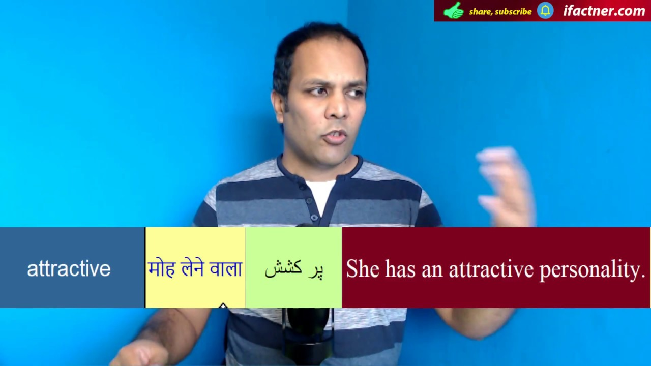 English word Attractive meaning in Urdu Hindi with example sentences and  translation