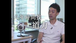 #StartfromLimit   香港人故事 - 孫瑋良篇   八年時間找一道力