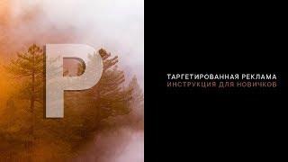 видео Баннерная реклама ВКонтакте