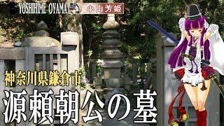神奈川県鎌倉市の源頼朝墓(法華堂跡)です。すぐ近くには源頼朝の墓を...