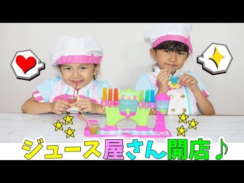しゅわしゅわ炭酸ジュース屋さん開店!海外のおもちゃ♡ごっこ遊び♡himawari-CH