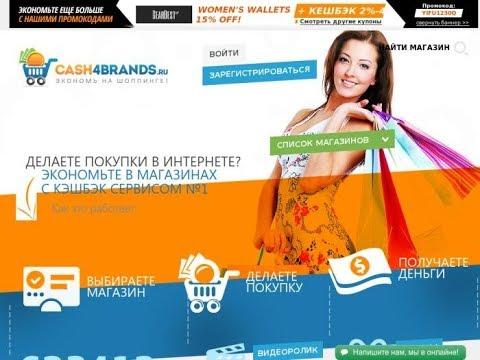 CASH4BRANDS КэшФоБрендс возврат денег за покупки через интернет