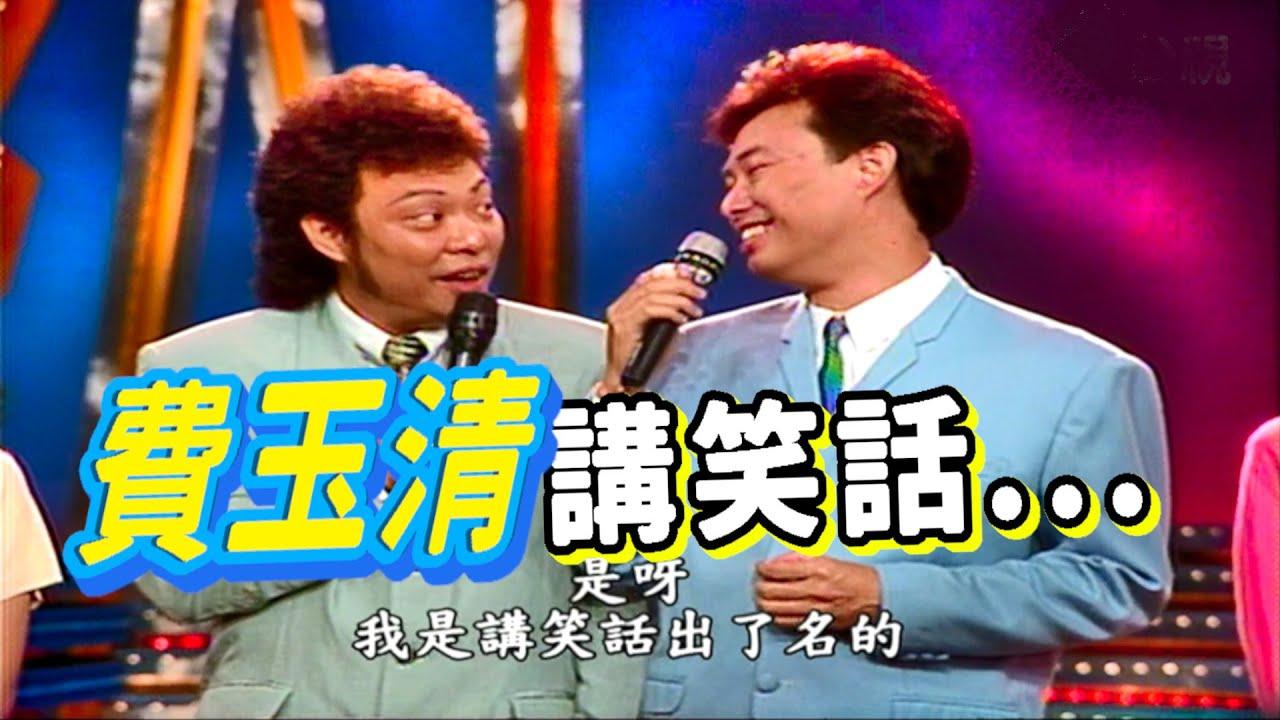 來賓笑話十則 不敵費玉清笑話一則【龍兄虎弟】精華 - YouTube