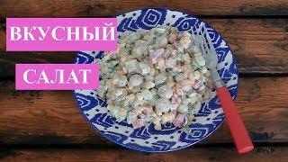 """Салат """"Фаворит"""", Без Майонеза, с маринованными шампиньонами, Новый Вкусный Салат"""
