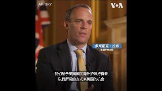 英国外交大臣:中国不守信会让崛起失色