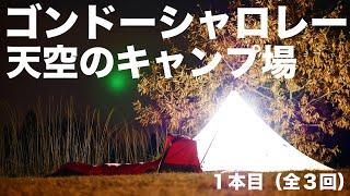 2月 天空キャンプ場ゴンドーシャロレーに到着!貸切状態でキャンプ開始!japan camping campcooking