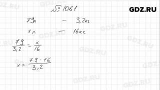 № 1061- Математика 6 класс Зубарева