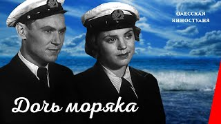 Дочь моряка / Seaman's Dautcher (1941) фильм смотреть онлайн