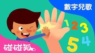 手指遊戲 | 數字兒歌 | 碰碰狐!兒童兒歌