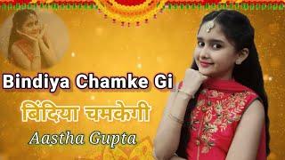 Bindiya Chamkegi Chudi Khankegi | Do Raaste | Lata Mangeshkar | Aastha Gupta |
