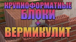 11.42 КРУПНОФОРМАТНЫЕ БЛОКИ + ВЕРМИКУЛИТ ч5.