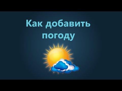 Как сделать погоду на сайте форум о хостинг-провайдерах
