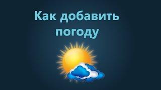 Как добавить погоду на сайт - #8