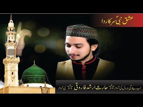 Ishaq Nabi(PBUH) Sarkar DA A beautifull Naat By: Haris Arshad Farooqui