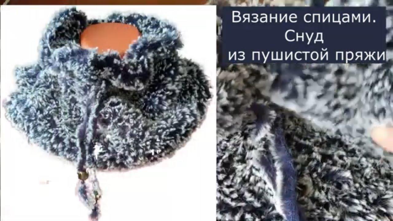 Вязание спицами: снуд из пушистой пряжи