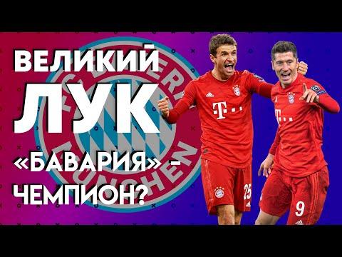 «Бавария» – лучшая команда мира. Как Флик перевернул сезон / Великий Лук
