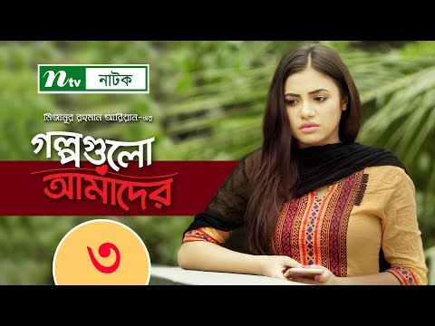 Bangla Drama Serial: Golpogulo Amader | Episode 03 | Apurba, Nadia, Directed by Mizanur Rahman Aryan