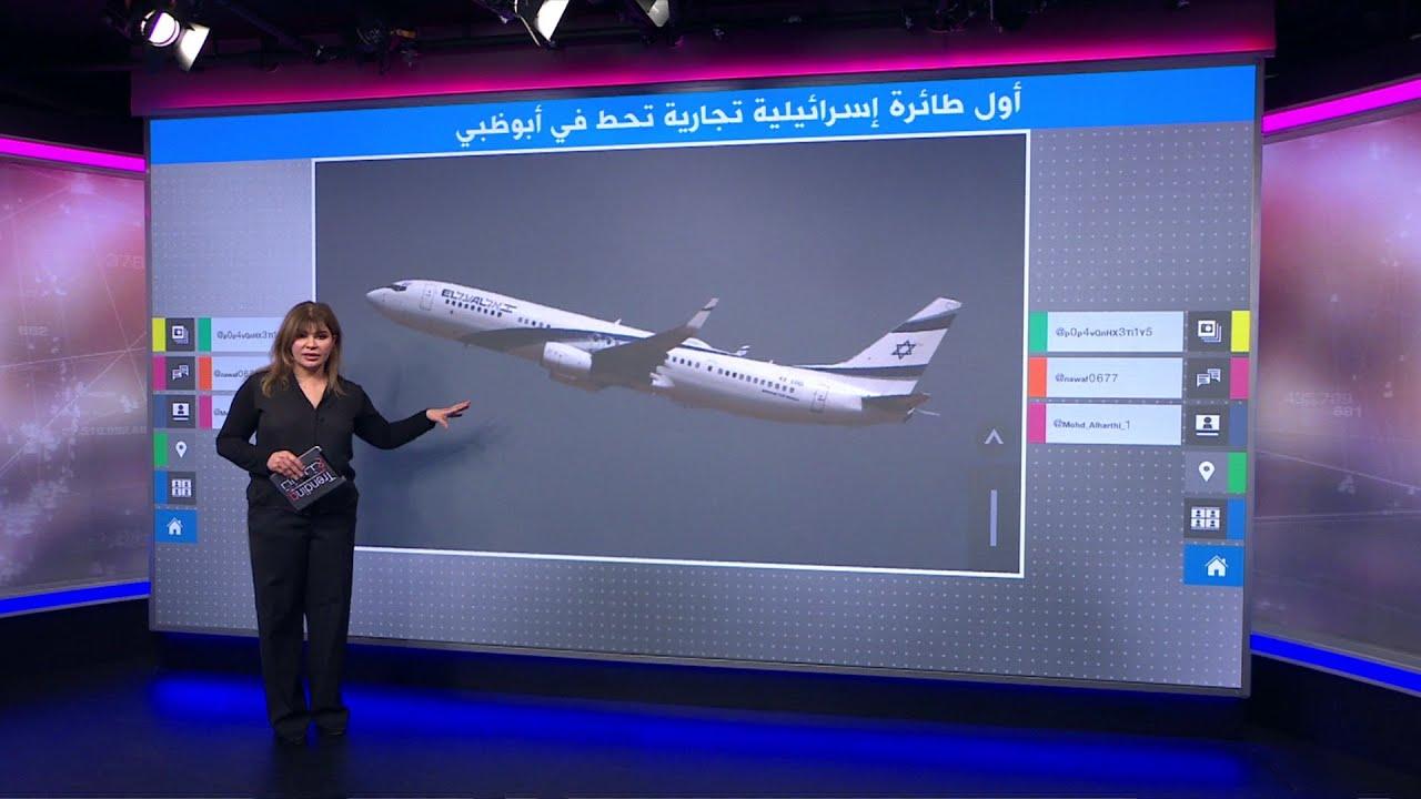 الإمارات وإسرائيل في محطة تاريخية بعد أول طائرة تجارية بين البلدين