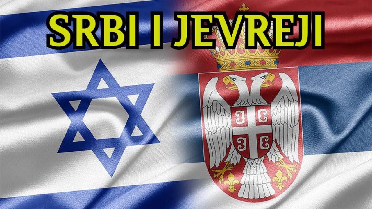 Odnos Srba i Jevreja prema zlocincima