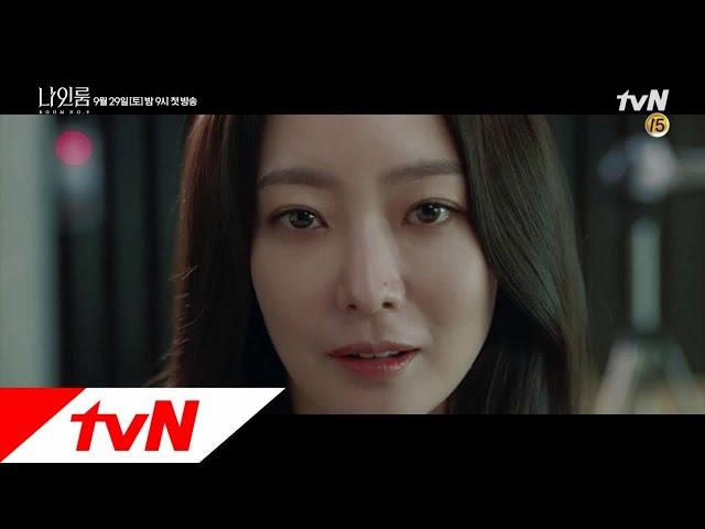 [티저] 김희선, '변호사와 사형수의 운명이 바뀐다면..' 나인룸 1화