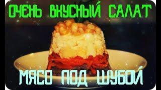Мясо под шубой Пошаговый рецепт Очень вкусный салат