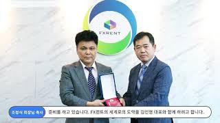 국제에프엑스렌트본부(주) 김인영 대표이사 취임식