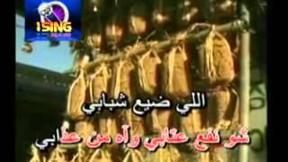 Arabic Karaoke EL MADY INTAWA WADIH MRAD