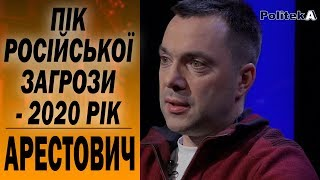 Украина для России - как Афган для СССР: Алексей АРЕСТОВИЧ о ДНР, выборах и Трампе