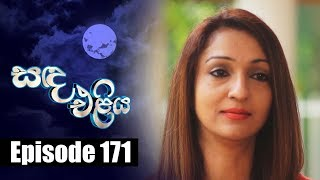 Sanda Eliya - සඳ එළිය Episode 171 | 15 - 11 - 2018 | Siyatha TV Thumbnail