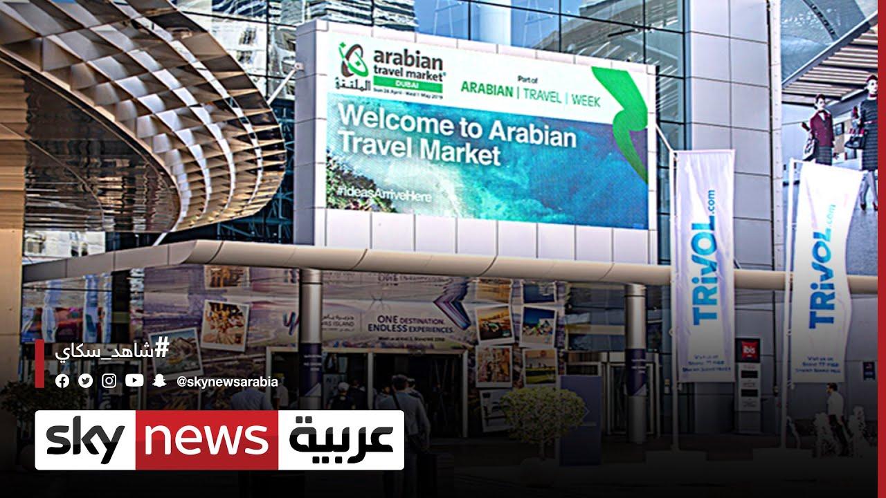 تسليط الضوء على واقع قطاع السياحة في معرض سوق السفر العربي بدبي |#الاقتصاد  - 16:55-2021 / 5 / 17