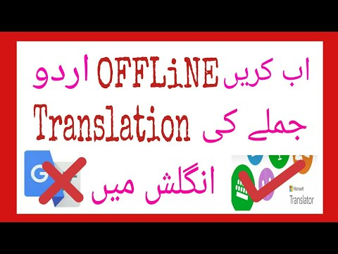 Translate Urdu To English Using Your Voice - Learn English From Mobile - OFFLINE