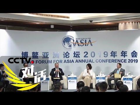 《对话》 博鳌声音:竞争与融合 中外企业如何探索新机遇?20190407 | CCTV财经