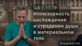 2019-07-02 - ШБ 1.17.19 - Иллюзорность наслаждения и страдания души в материальном теле