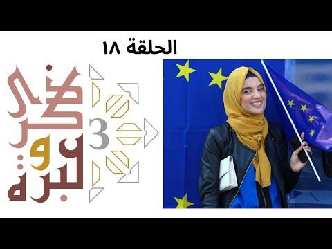 من نشر الإسلام في أوروبا وأمريكا؟ | ذكرى وعبرة ٣ | حلقة ١٨ | فاضل سليمان