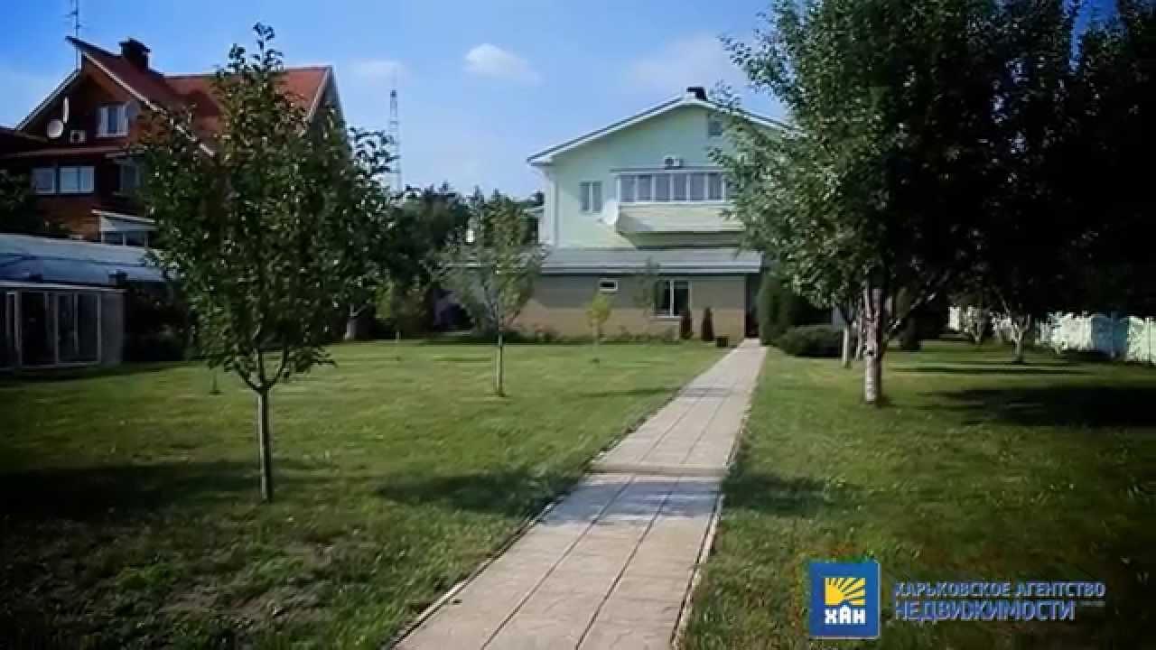 Дома в харькове и области. Вы можете купить, продать, сдать или снять дом, воспользовавшись услугами агентства недвижимости хан.