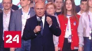 Путин: из успехов каждого будет складываться успех нашей родины - Россия 24