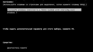 диспетчер загрузки Windows 7/Решение проблем