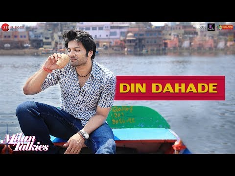 Din Dahade Video Song - Milan Talkies
